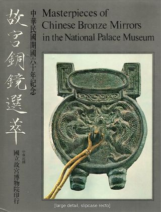Masterpieces of Chinese Bronze Mirrors in the National Palace Museum. Gu gong tong jing xuan cui